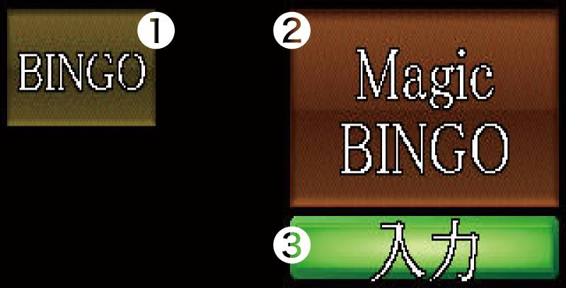ビンゴ ・ マジックビンゴ 切り替え画面