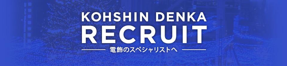 KOHSHIN DENKA RECRUIT SITE~電飾のスペシャリストへ~