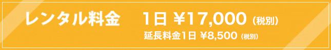 レンタル料金  1日 ¥15,000